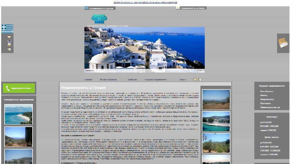 Квартиры греции купить