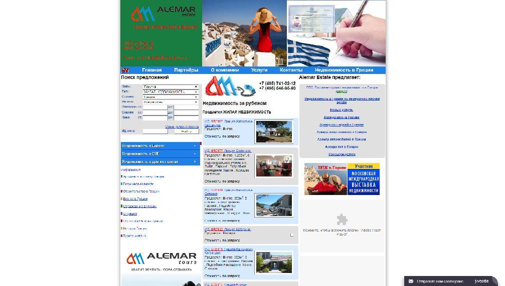 Недвижимость греция побережье
