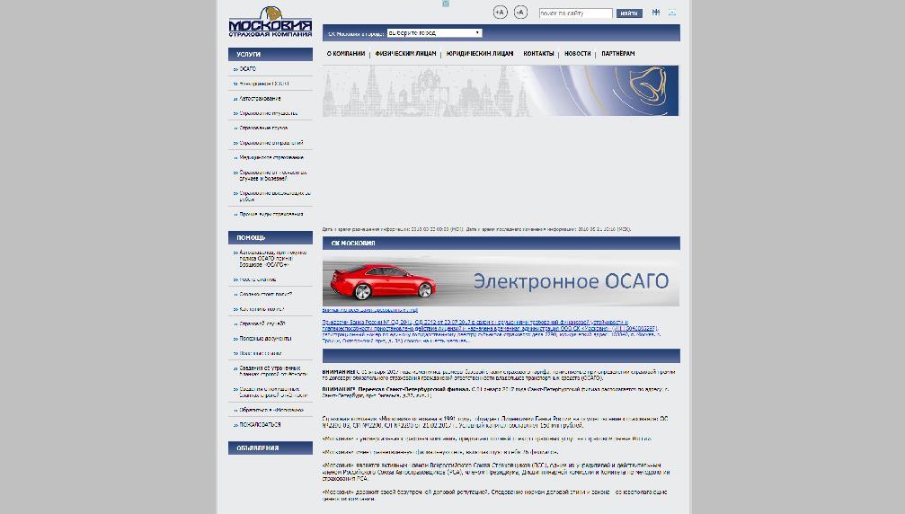 Страховая компания московия отзывы по осаго