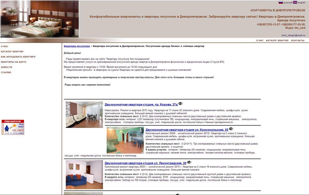 Портал недвижимости Domikua недвижимость Киева и Украины